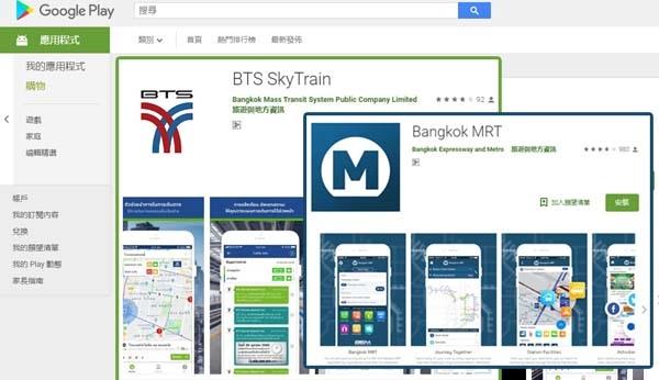 曼谷BTS捷運手機APP