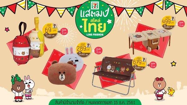 7Eleven Thailand Line Friends.jpg