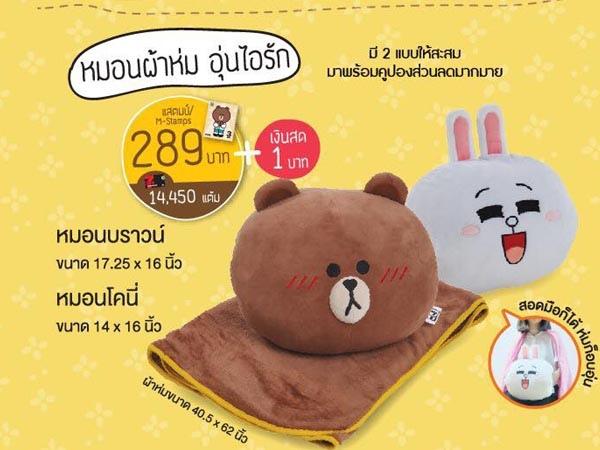 7Eleven Thailand Line Friends集點活動.jpg