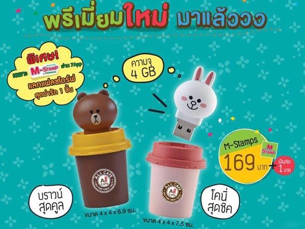 7Eleven Thailand Line Friends集點活動1.jpg