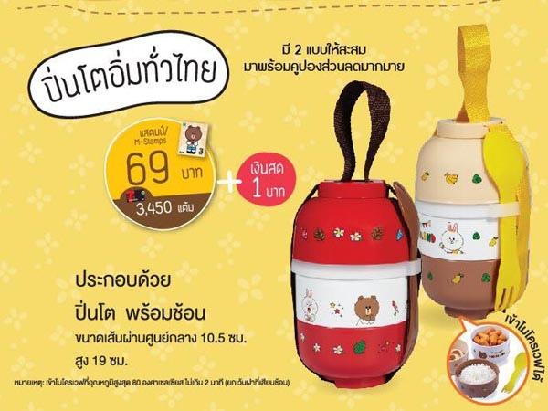 7Eleven Thailand Line Friends集點活動4.jpg