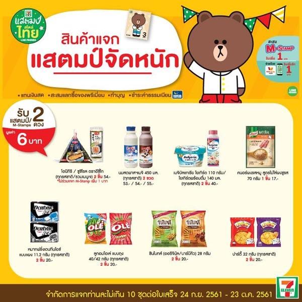 泰國7-11超商集點活動2