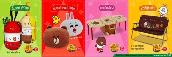 7Eleven Thailand Line Friends Stamps