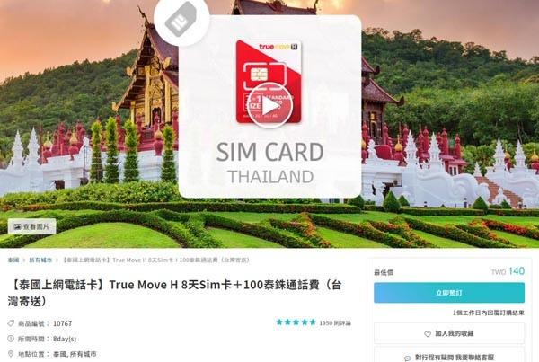 購買泰國truemove H8天4G上網SIM卡.jpg