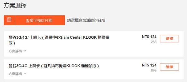 KLOOK限時優惠購買泰國4G上網SIM卡.jpg