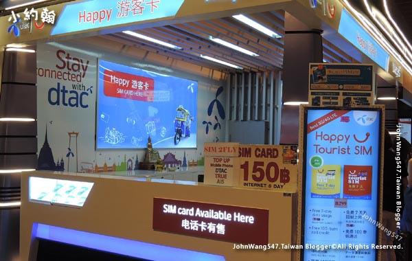DTAC Happy Tourist泰國SIM卡dmk機場.jpg