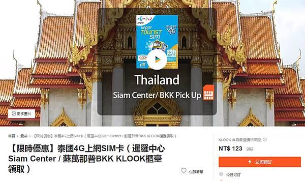限時優惠購買泰國4G上網SIM卡