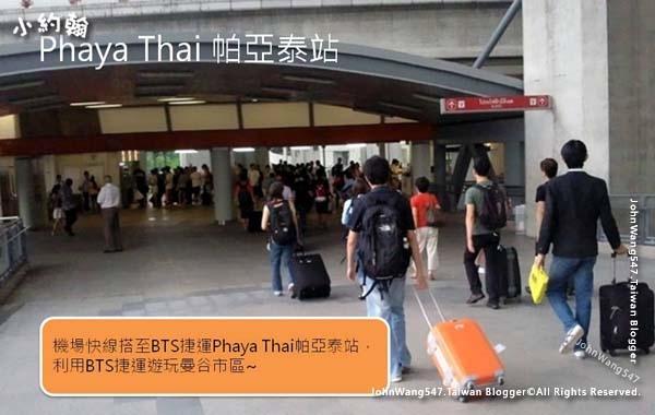 Suvarnabhumi airport曼谷機場捷運-BTS捷運.jpg