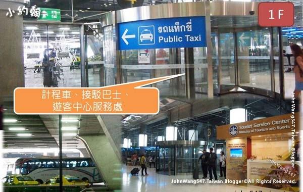 抵達Suvarnabhumi airport曼谷BKK機場計程車.jpg