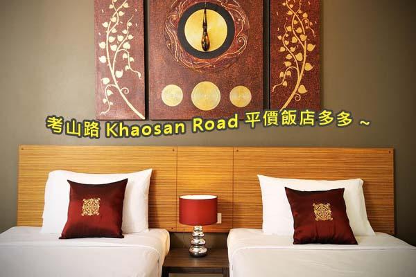 考山路Khaosan Road平價飯店多