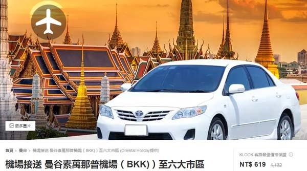 KLOOK預訂曼谷機場接送
