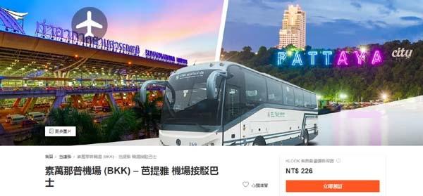 素萬那普機場(BKK)芭提雅接駁巴士