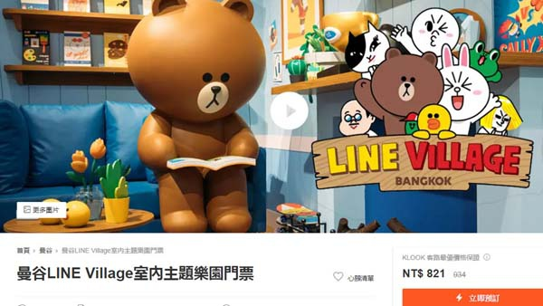 LINE Village Bangkok ticket booking.jpg