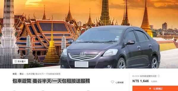 泰國包車遊覽 曼谷半天一天包租接送服務
