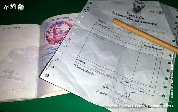 泰國落地簽收據