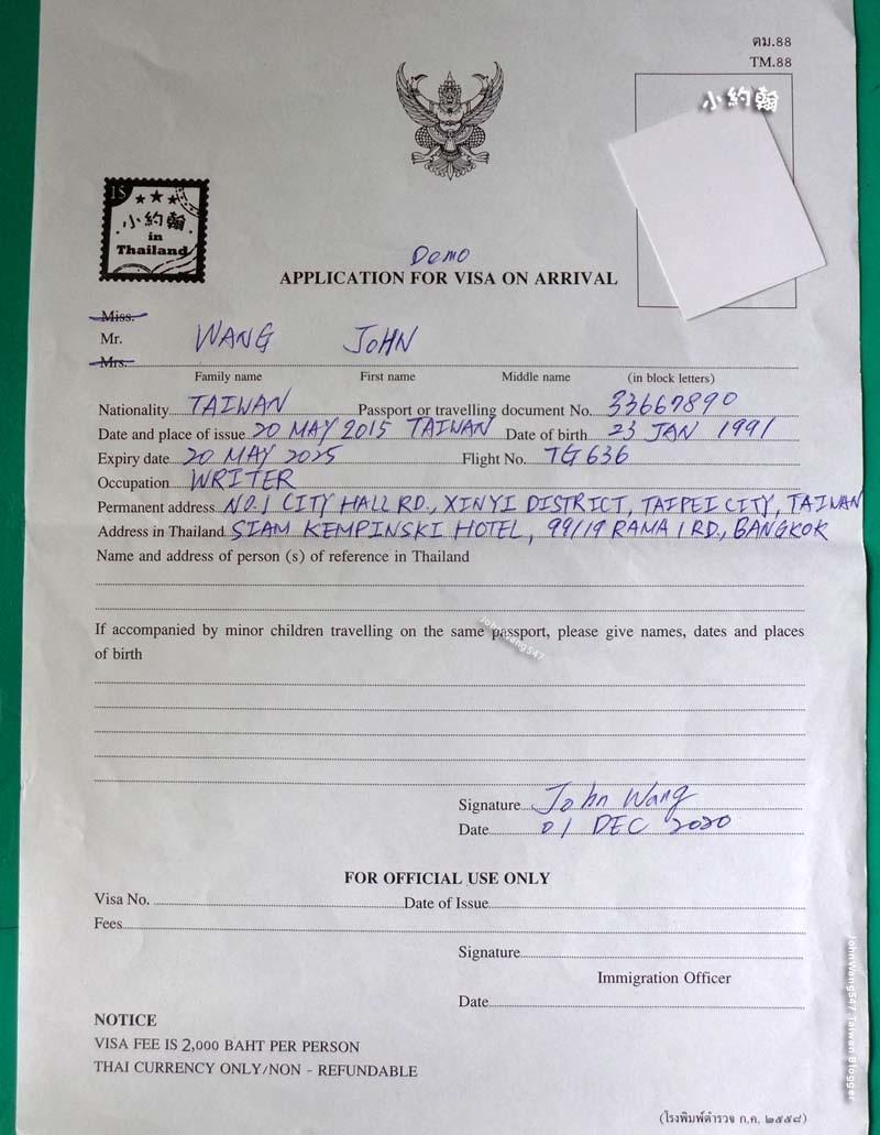 泰國落地簽表格小約翰填寫說明