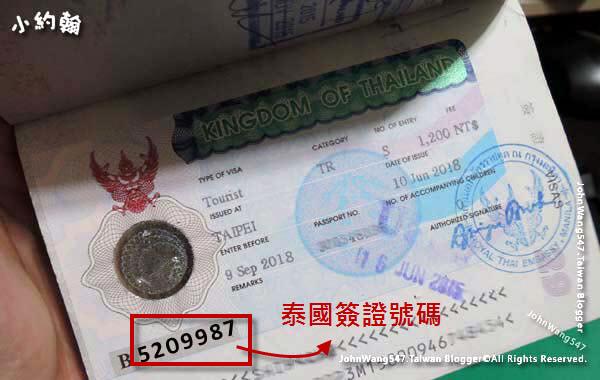 Visa No.泰國簽證號碼