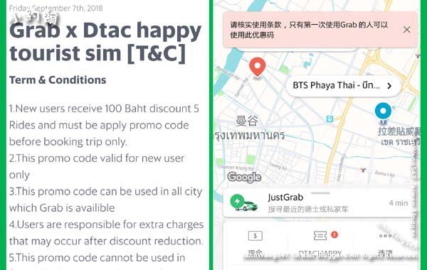 GRAB x DTAC HAPPY SIM