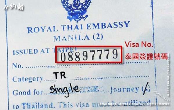 蓋章版的泰國簽證號碼