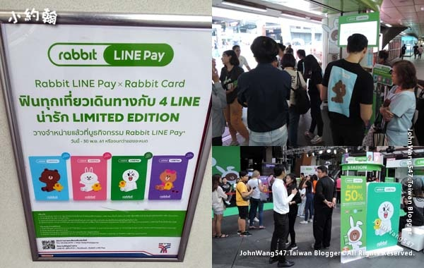 rabbit Line pay.jpg