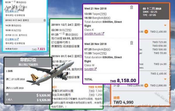 泰國落地簽免費時期曼谷機票價格查詢