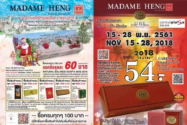 Madame Heng soap promo 2018.jpg