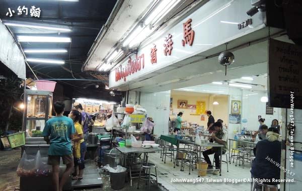 馬海清Soi Chulalongkorn 9.jpg