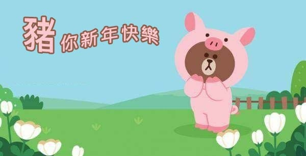 豬你新年快樂.jpg