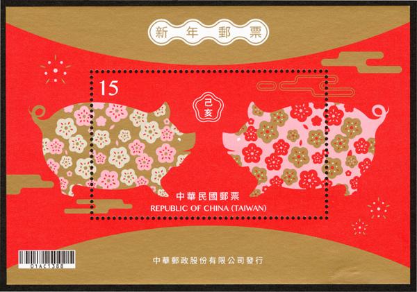 豬年2018中華郵政豬年郵票1.jpg