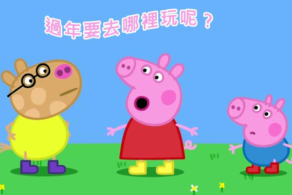 Peppa Pig 粉紅豬小妹佩佩