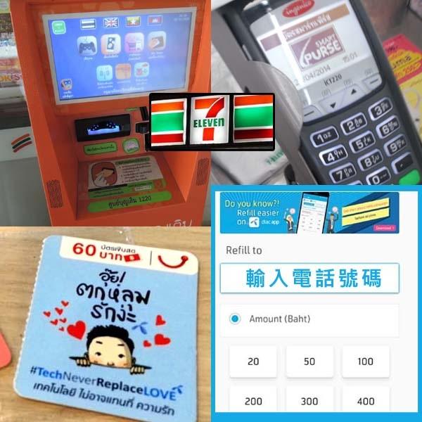 泰國電信SIM卡加值方式多.jpg
