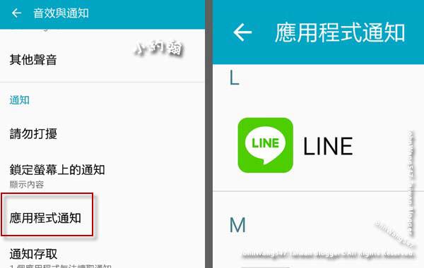 line顯示通知.jpg