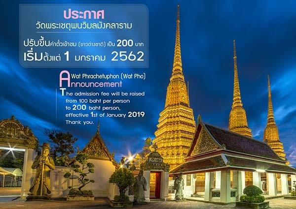 Wat Pho Bangkok ticket prcie2019.jpg