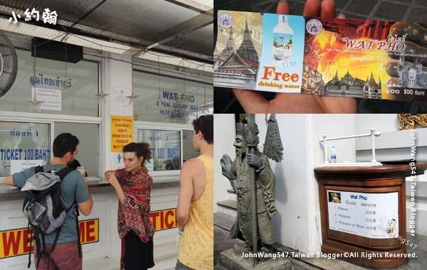 臥佛寺Wat Pho Bangkok Ticket2.jpg