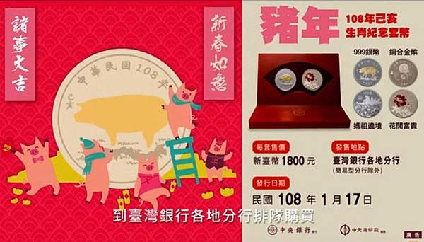 中央銀行豬年生肖套幣2019年1月17日開賣