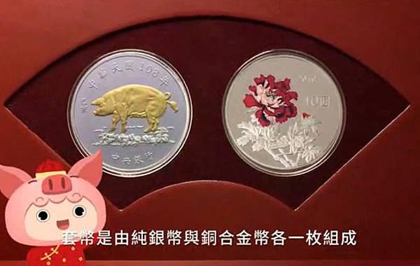 中央銀行豬年生肖套幣1800元