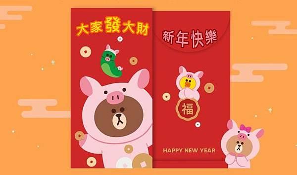 大家發大財 新年快樂