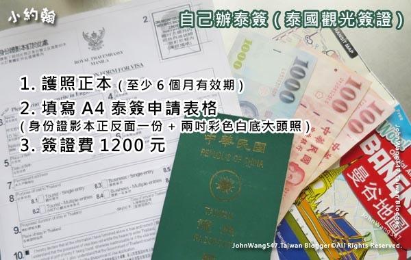 自己辦理泰簽(泰國觀光簽證)