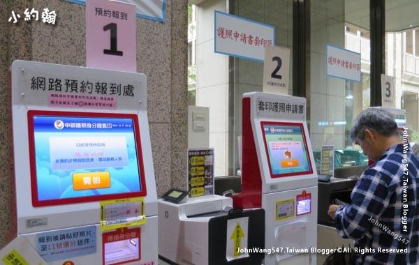 外交部網路預約申請護照.jpg