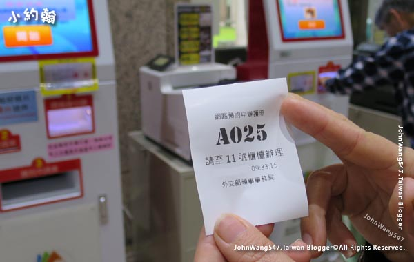 外交部網路預約申請護照2.jpg