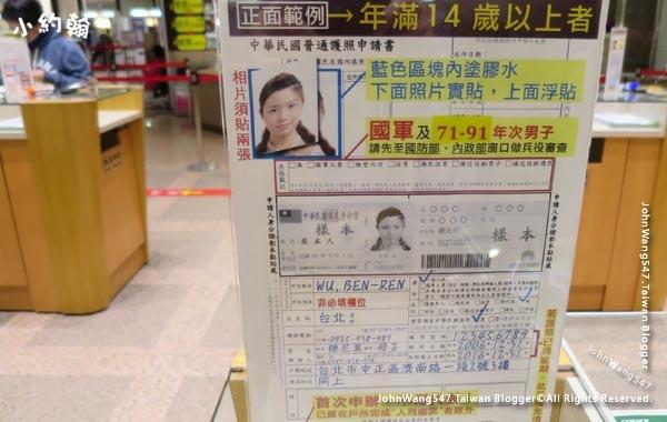 外交部填寫護照申請書範本.jpg