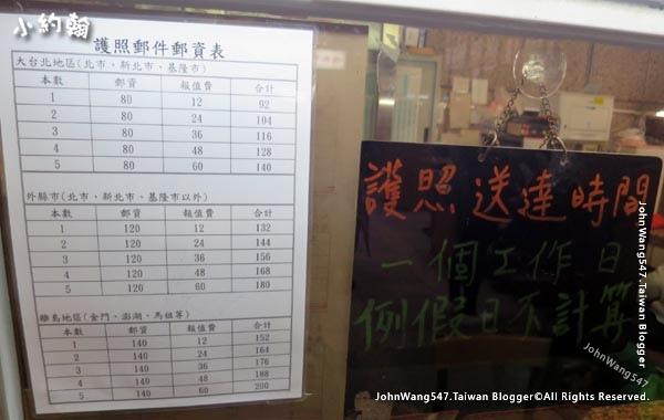 外交部中華郵政代送護照郵資表.jpg