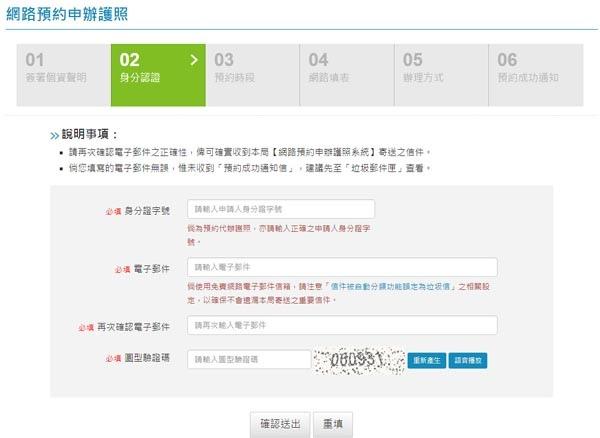 網路預約申辦護照流程.jpg