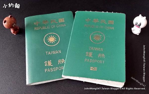 申請換發台灣護照教學