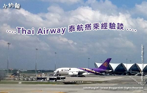 Thai Airway泰航搭乘經驗談.jpg
