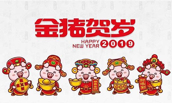 2019金豬賀歲