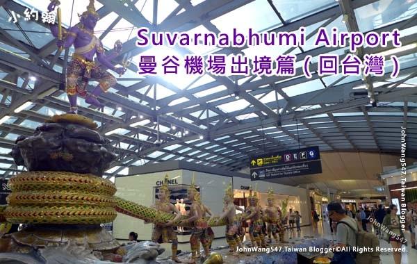曼谷BKK機場(Suvarnabhumi Airport蘇凡納布機場).jpg
