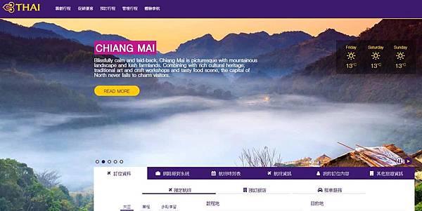 泰國航空Thai Airways飛清邁.jpg