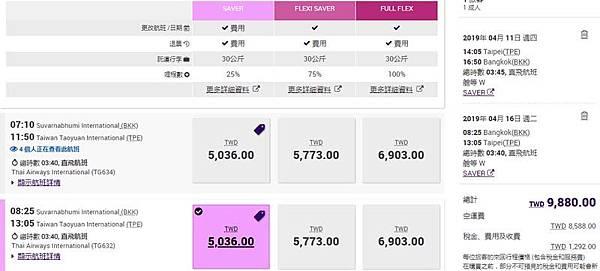 泰國航空曼谷來回機票潑水節價格.jpg