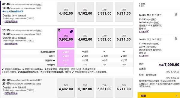 泰國航空曼谷來回機票價格.jpg